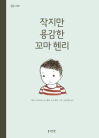 작지만 용감한 꼬마 헨리(정원 그림책)(양장본 HardCover)