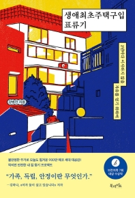 생애최초주택구입 표류기