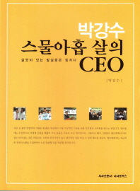 스물아홉 살의 CEO