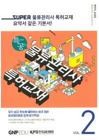 물류관리사 특허교재. 2(Super)