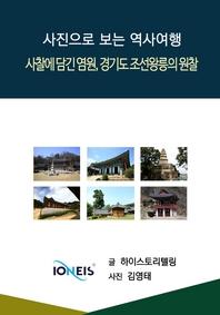 [사진으로 보는 역사여행] 사찰에 담긴 염원, 경기도 조선왕릉의 원찰