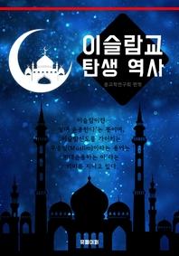 이슬람교 탄생 역사 (개정판)