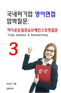 국내외 기업 영어면접 압박질문  까다로운 질문&브레인스토밍 질문