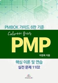 Cafe에서 끝내는 PMP