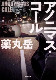 [해외]アノニマス.コ-ル