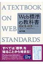 """[해외]WEB標準の敎科書 XHTMLとCSSでつくる""""正しい""""WEBサイト"""