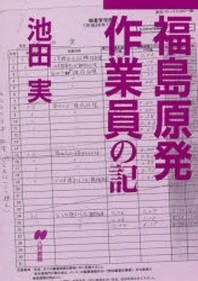 [해외]福島原發作業員の記