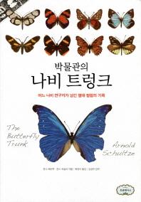 박물관의 나비 트렁크 --- 책 위아래옆면 도서관 장서인있슴