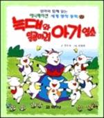 늑대와 일곱마리 아기염소(애니메이션 세계명작동화 15)