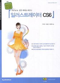 일러스트레이터 CS6(OkOkOk 알찬 예제로 배우는)(CD1장포함)