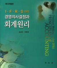 IFRS하의 경영의사결정과 회계원리(개정판 13판)(양장본 HardCover)