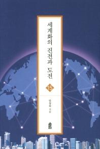 세계화의 진전과 도전(글로벌지역학총서 15)
