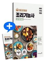 조리기능사 필기 문제집(2018)(8절)(이기적 in)