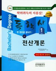 전산개론 한 권으로 끝내기(독학사 교양 1단계)(2018)