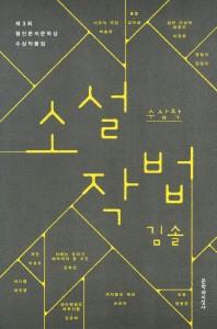 소설 작법(제3회 웹진문지문학상 수상작품집)