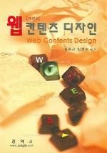 웹 컨텐츠 디자인 (개정판)(2판)