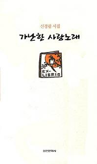가난한 사랑노래(출간 25주년 기념)(양장본 HardCover)