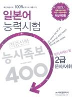 일본어 능력시험 능시족보 400 2급 문자어휘(최신개정판)(적중신화)