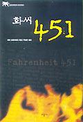 화씨 451(그리폰북스 15)