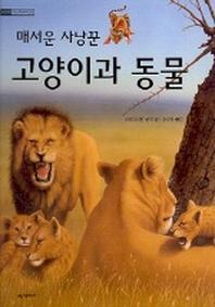 매서운 사냥꾼 고양이과 동물(어린이 디스커버리 9)