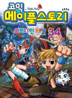 메이플 스토리 오프라인 RPG. 34(코믹)