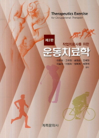 운동치료학(작업치료사를 위한)(2판)
