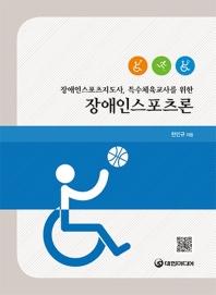 장애인스포츠론