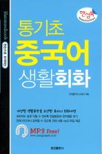 통기초 중국어 생활회화(핸섬북)(포켓북(문고판))