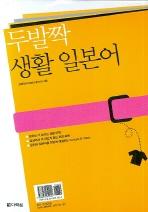 두발짝 생활 일본어(MP3CD1장, 별책부록포함)