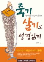 죽기 살기로 성경 읽기 ///10043
