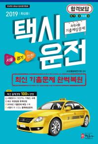 택시운전자격시험 기출예상문제집(서울 경기 인천)(2019)(8절)