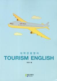 Tourism English(대학관광영어)