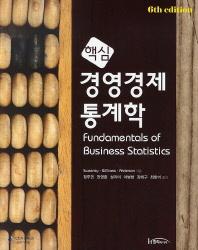 경영경제통계학(핵심)(6판)