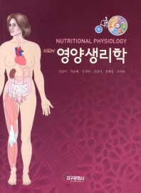 영양생리학