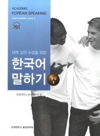 대학 강의 수강을 위한 한국어 말하기 중급 2 (Paperback)