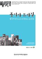 봉지아 브라질(CD1장포함)