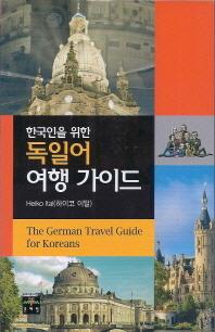 한국인을 위한 독일어 여행 가이드