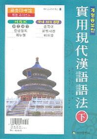 실용현대한어어법(하)(현대중국어시리즈 54)