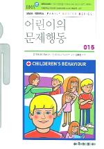 어린이의 문제행동(FAMILY DOCTOR SERIES 15)