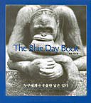 블루데이북(The Blue Day Book Series 1)