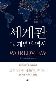 세계관 그 개념의 역사(데이비드 노글이 정리해 주는)(양장본 HardCover)