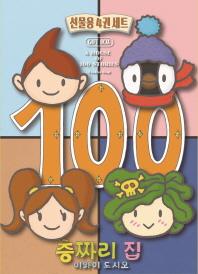 100층짜리 집 1~4권 세트(양장본 HardCover)(전4권)