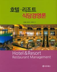 호텔 리조트 식당경영론(양장본 HardCover)
