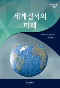 세계질서의 미래(지식과 문화)