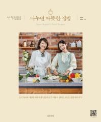 나누면 따뜻한 집밥(요리 연구가 이난우와 배우 남보라의)