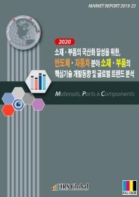 소재 부품의 국산화 달성을 위한, 반도체 자동차 분야 소재 부품의 핵심기술(2020)