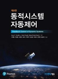 동적시스템 자동제어(8판)