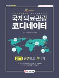 국제의료관광 코디네이터 필기 한권으로 끝내기(2019)(개정판)