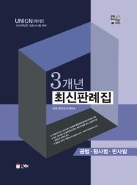 공법 형사법 민사법 3개년 최신판례집(2020)(Union)(5판)