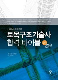 토목구조기술사 합격 바이블. 2(개정판 2판)